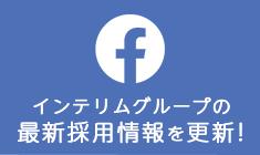 facebookインテリムグループの最新採用情報を更新!